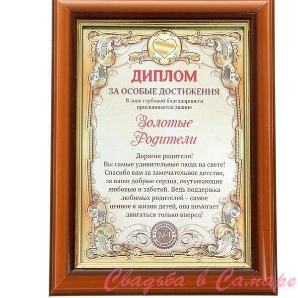 Поздравления дочери родителям на золотую свадьбу